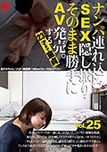 SEX隠し撮り・そのまま勝手にAV発売。23才まで童貞25