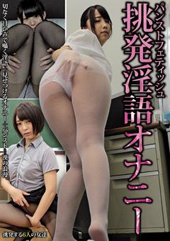【希咲あや動画】パンストフェティッシュ挑発淫語オナニー-オナニー