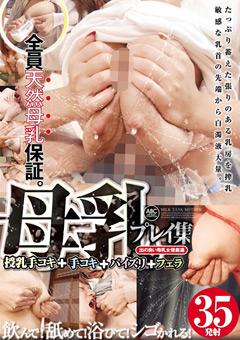 【穂阪詩織動画】母乳プレイ集-授乳手コキ+手コキ+パイズリ+フェラチオ -マニアック