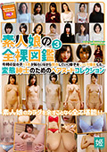 素人娘の全裸図鑑3