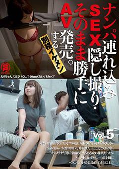 【えり動画】SEX隠し撮り・そのまま勝手にAV発売。別格イケメン5 -盗撮