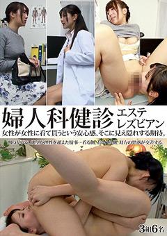 【春日野結衣動画】婦人科健診エステレズビアン -レズビアン