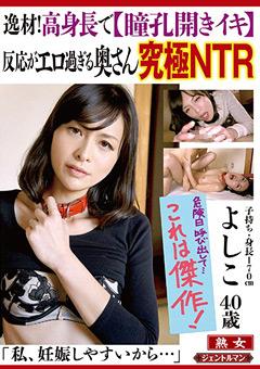 【よしこ動画】反応がスケベ過ぎる奥様究極NTR-よしこ40歳 -熟女