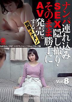SEX隠し撮り・そのまま勝手にAV発売。別格イケメン8…》【マル秘】特選H動画