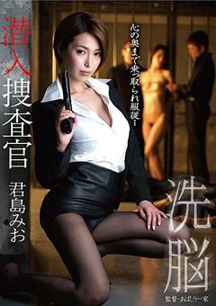 【君島みお動画】洗脳-潜入捜査官-君島みお -AV女優