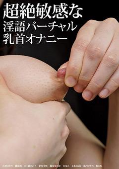 【かなこ動画】超絶敏感な淫語バーチャル乳首オナニー -マニアック