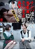 SEX隠し撮り・そのまま勝手にAV発売。別格イケメン10|ファン待望の激エロ作品