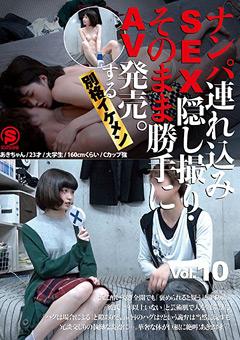 【あき動画】SEX隠し撮り・そのまま勝手にAV発売。別格イケメン10 -盗撮