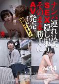SEX隠し撮り・そのまま勝手にAV発売。別格イケメン14