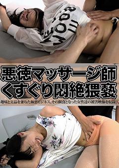 【辱め動画】悪徳エロマッサージ師くすぐり悶絶猥褻