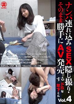 【みほ動画】SEX隠し撮り・そのまま勝手にAV発売。ドSな年下くん4 -盗撮