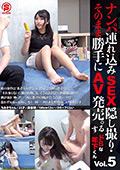SEX隠し撮り・そのまま勝手にAV発売。ドSな年下くん5|ファン待望の激エロ作品