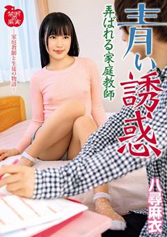 【八尋麻衣動画】青い誘惑-弄ばれる家庭教師-八尋麻衣 -AV女優