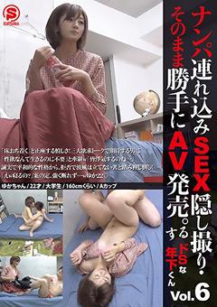 【ゆか動画】SEX隠し撮り・そのまま勝手にAV発売。ドSな年下くん6 -盗撮