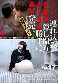 SEX隠し撮り・そのまま勝手にAV発売。別格イケメン17