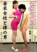 着衣女性と裸の男・ボディコンお姉さん編