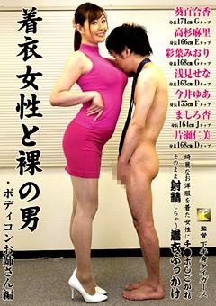 【ましろ杏動画】着衣女性と裸の男・ボディコン美人お姉さん編 -淫乱痴女