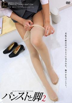 【マニアック動画】パンストと脚2