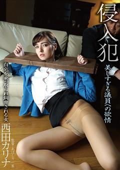【西田カリナ動画】侵入犯-美しすぎる議員への欲情-西田カリナ -辱め