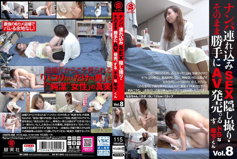 【エロ動画】SEX隠し撮り・そのまま勝手にAV発売。ドSな年下くん8のトップ画像