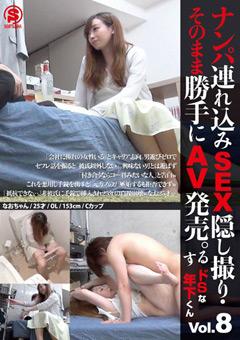 【なお動画】SEX隠し撮り・そのまま勝手にAV発売。ドSな年下くん8 -盗撮