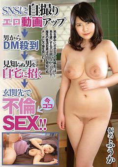 【ふうか動画】SNSに自撮りエロ動画アップ→玄関先で不倫SEX!! -熟女