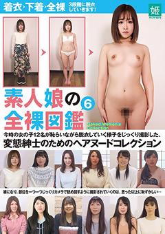 【マニアック動画】素人娘の全裸図鑑6