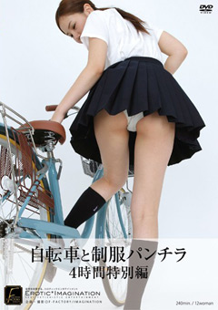 【マニアック動画】自転車と制服パンチラ-4時間特別編