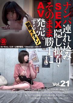 【盗撮動画】SEX隠し撮り・そのまま勝手にAV発売。別格イケメン21
