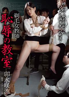 【卯水咲流動画】剃毛女教師-恥辱の教室-卯水咲流 -辱め