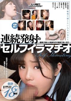 【後藤由乃動画】連続発射のセルフイラマチオ -辱め