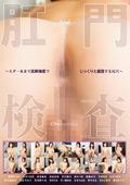 肛門検査〜ヒダ一本まで高解像度でじっくりと鑑賞する〜