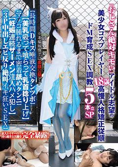 【コスプレ動画】ロリ美女コスプレイヤー18歳の高慢人格矯正SEX調教