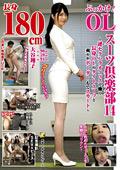 ぶっかけ!OLスーツ倶楽部14 大谷翔子