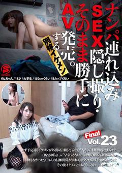 【りん動画】SEX隠し撮り・そのまま勝手にAV発売。別格イケメン23 -盗撮