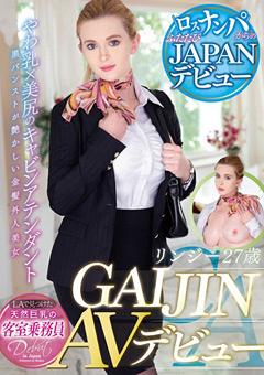 【リンジー動画】GAIJIN-AVデビュー-リンジー-27歳 -外国人