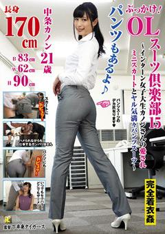 ぶっかけ!OL スーツ倶楽部15 中条カノン
