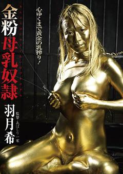 【羽月希動画】金粉母乳奴●-羽月希 -マニアック