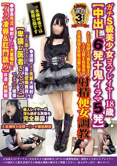 【コスプレ動画】人格矯正調教3本立て-ガチS級ロリ美女コスプレイヤー18歳