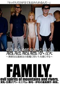 【ドラマ動画】魑魅魍魎家族-無邪気な義妹は小悪魔に男たちを虜にする