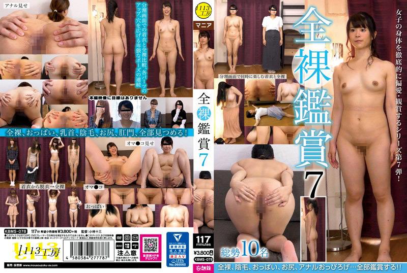 全裸鑑賞7