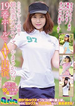 【外国人動画】韓流美女ゴルファーがまさかの!?19番ホールでAV出演。