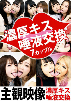 【綾瀬さくら動画】濃密キス唾液交換 -マニアック