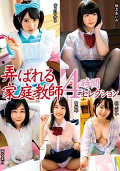 【坂上ゆい動画】弄ばれる家庭教師4時間セレクション -AV女優