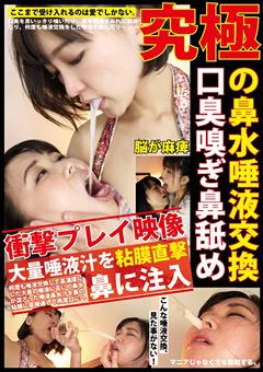 究極の鼻水唾液交換 口臭嗅ぎ鼻舐め