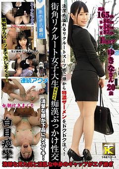 【ゆきな動画】街角リクルートJD連れ込み痴●ぶっかけ性交 -シチュエーション