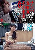 SEX隠し撮り・そのまま勝手にAV発売。元ラグビー選手7