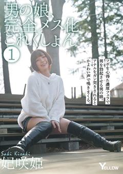 【妃咲姫動画】男の娘、完全メス化これくしょん-1-妃咲姫 -ニューハーフ