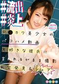 #流出 #炎上 ロ●カワ美少女のパコハメ動画