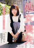 処女喪失 水泳部のパイパン現役女子大生 太田奈々